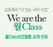 /메가선생님_v2/국어/김동욱/메인/월클홍보