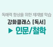 /메가선생님_v2/국어/김동욱/메인/강클독인철