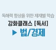 /메가선생님_v2/국어/김동욱/메인/강클독법경