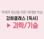 /메가선생님_v2/국어/김동욱/메인/강클독과기