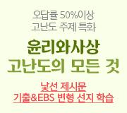 /메가선생님_v2/사회/강라현/메인/윤리와사상 고난도의 모든 것