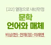 /메가선생님_v2/국어/권선경/메인/1