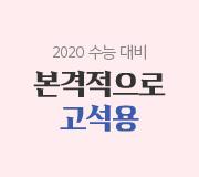 /메가선생님_v2/과학/고석용/메인/문풀 배너