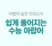 /메가선생님_v2/제2외국어/한문/이윤석/메인/2020 문풀강좌