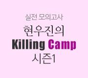 /메가선생님_v2/수학/현우진/메인/2020 킬링캠프 시즌1