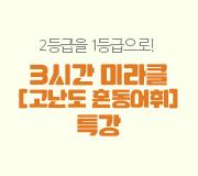 /메가선생님_v2/영어/김동영/메인/3시간 혼동어휘