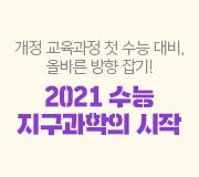 /메가선생님_v2/과학/박선/메인/2021수능기초