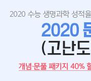 /메가선생님_v2/과학/박지향/메인/문제풀이 이벤트