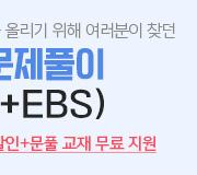 /메가선생님_v2/과학/박지향/메인/문제풀이 이벤트2