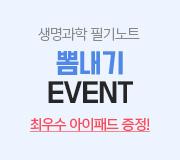 /메가선생님_v2/과학/박지향/메인/봄내기 이벤트
