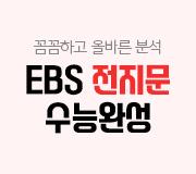 /메가선생님_v2/영어/조정식/메인/ebs 전지문