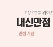 /메가선생님_v2/과학/김희석/메인/개정생명1개념