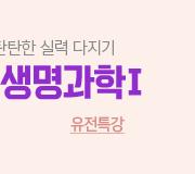 /메가선생님_v2/과학/김희석/메인/개정생명1유전