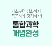 /메가선생님_v2/과학/김희석/메인/통합과학