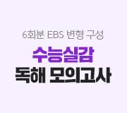 /메가선생님_v2/영어/김기훈/메인/수능실감독해