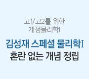 /메가선생님_v2/과학/김성재/메인/개정물리학 개념