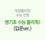 /메가선생님_v2/과학/김성재/메인/개정물리학 수능입문