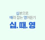 /메가선생님_v2/영어/라라/메인/십때영