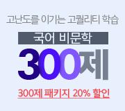 /메가선생님_v2/국어/이원준/메인/300패키지