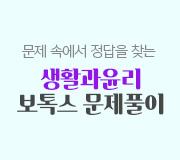 /메가선생님_v2/사회/강상식/메인/보톡스 문제풀이