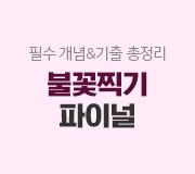 /메가선생님_v2/수학/김성은/메인/불꽃찍기 파이널