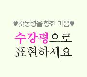 /메가선생님_v2/사관·경찰/곽동령/메인/수강평