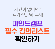 /메가선생님_v2/논술/김종두/메인/액기스