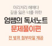 /메가선생님_v2/국어/엄선경/메인/독문 신규