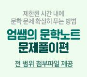 /메가선생님_v2/국어/엄선경/메인/문문 신규