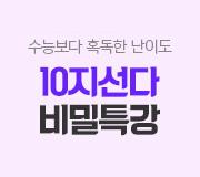 /메가선생님_v2/사회/윤성훈/메인/10지선다 비밀특강 - 2020연결
