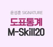 /메가선생님_v2/사회/윤성훈/메인/도표통계 - 2020 연결