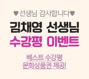 /메가선생님_v2/쓰기지도/김채영/메인/수강평 이벤트