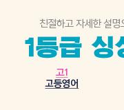 /메가선생님_v2/영어/이정민/메인/고1교과서 수정