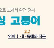 /메가선생님_v2/영어/이정민/메인/고2교과서 수정