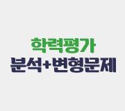 /메가선생님_v2/영어/이정민/메인/학력평가