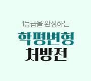 /메가선생님_v2/영어/김범우/메인/학평변형