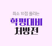 /메가선생님_v2/영어/김범우/메인/학평대비