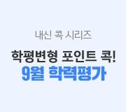 /메가선생님_v2/영어/김엄지/메인/9월