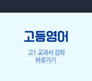 /메가선생님_v2/영어/이수현/메인/고1