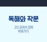 /메가선생님_v2/영어/이수현/메인/독작