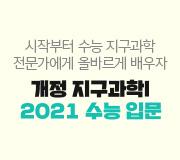 /메가선생님_v2/과학/엄영대/메인/수능입문