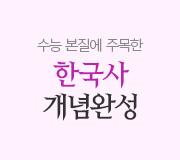 /메가선생님_v2/한국사/이다지/메인/한국사 개념