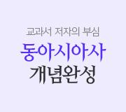/메가선생님_v2/한국사/이다지/메인/동아시아사 개념