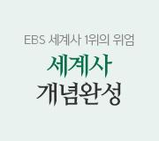 /메가선생님_v2/한국사/이다지/메인/세계사 개념