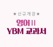 /메가선생님_v2/영어/이정민/메인/ybm개강