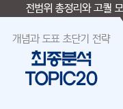 /메가선생님_v2/사회/윤성훈/메인/파이널1