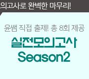 /메가선생님_v2/사회/윤성훈/메인/파이널2