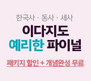 /메가선생님_v2/사회/이다지/메인/파이널