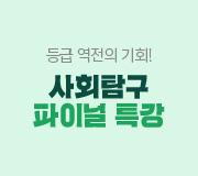 /메가선생님_v2/한국사/고종훈/메인/사회파이널