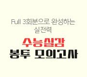 /메가선생님_v2/영어/김기훈/메인/수능 실감 봉투 모의고사